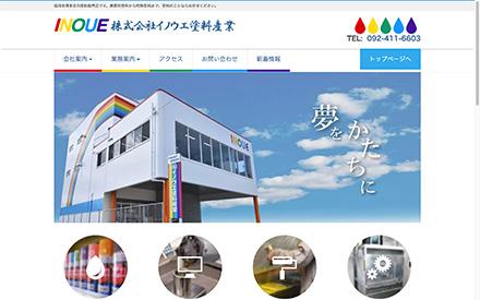 イノウエ塗料産業